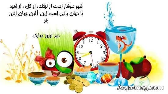عکس دیدنی پروفایل تبریک عید نوروز