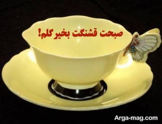 عکس نوشته جالب صبح بخیر
