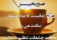 عکس نوشته صبح بخیر احساسی و عاشقانه