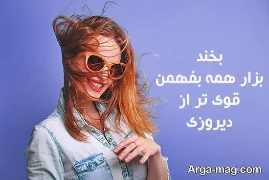 عکس نوشته خنده دار و شاد