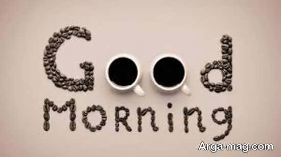 عکس نوشته برای صبح بخیر