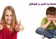 عزت نفس در کودکان و اهمیت آن