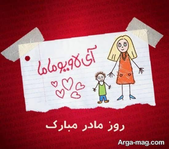 عکس بانمک تبریک روز مادر