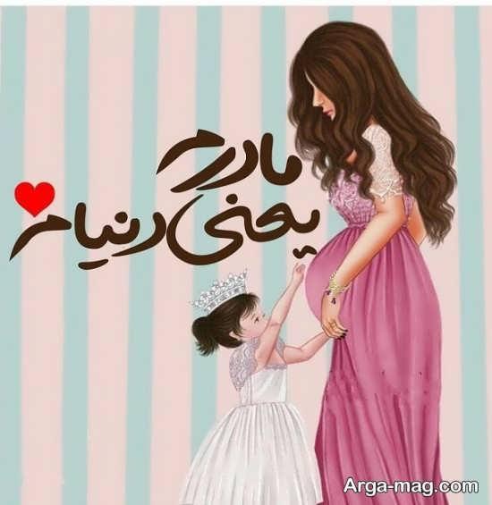 عکس دخترانه تبریک روز مادر