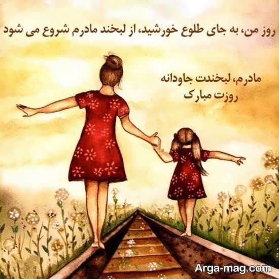 عکس نوشته های زیبا برای تبریک روز مادر