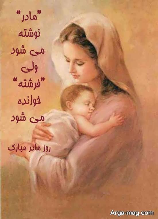 عکس نوشته ویژه مادر