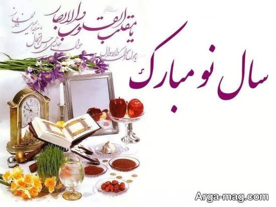 عکس نوشته ساده و شیک تبریک عید نوروز
