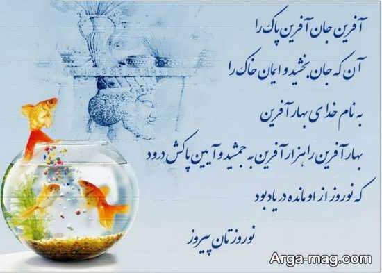 تبریک عید نوروز ایران باستان
