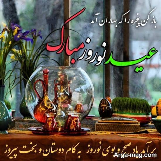 عکس متن دار تبریک عید نوروز