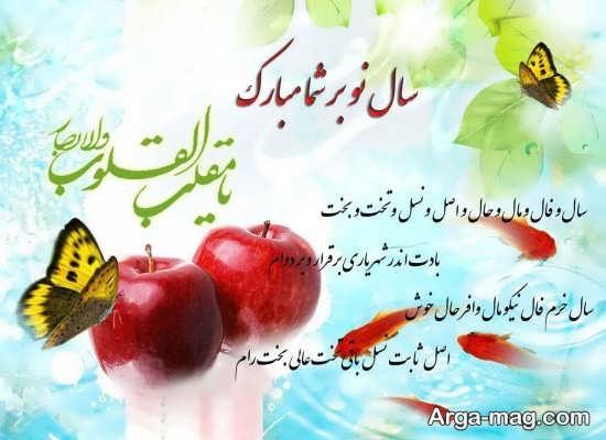 عکس نوشته متنوع تبریک عید نوروز