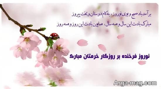 عکس نوشته جذاب تبریک عید نوروز