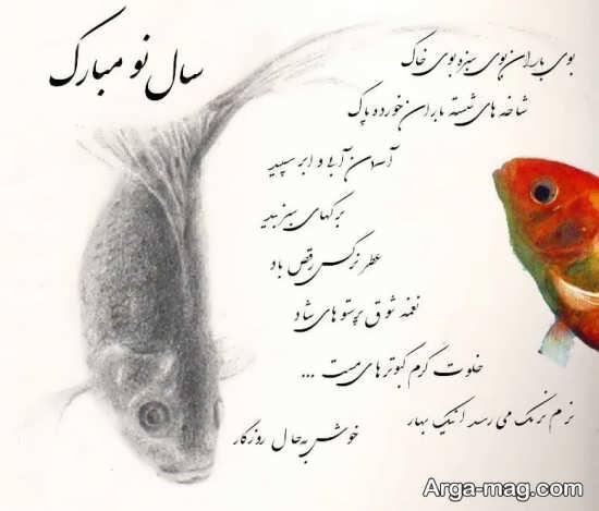 جملات ناب برای تبریک عید نوروز