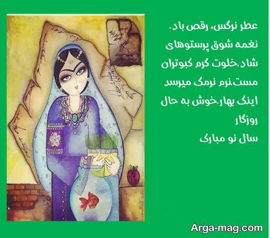 تصویر زیبا با متن تبریک عید نوروز