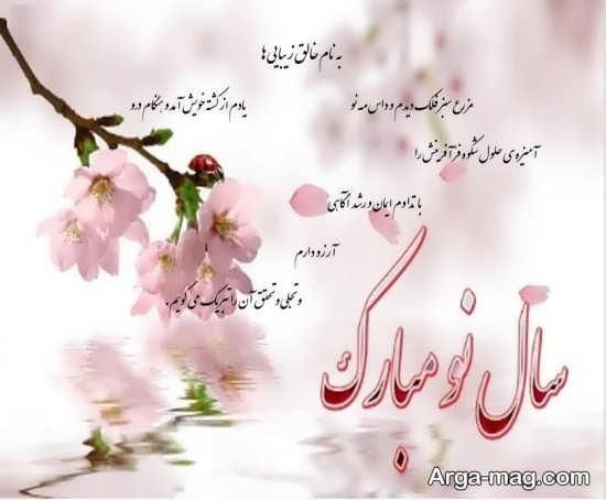 عکس نوشته تبریک عید نوروز با متن قشنگ
