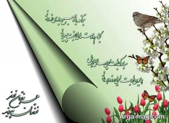 عکس نوشته تبریک عید نوروز با متن ادبی