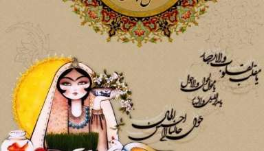 عکس نوشته تبریک عید نوروز جذاب و دوست داشتنی