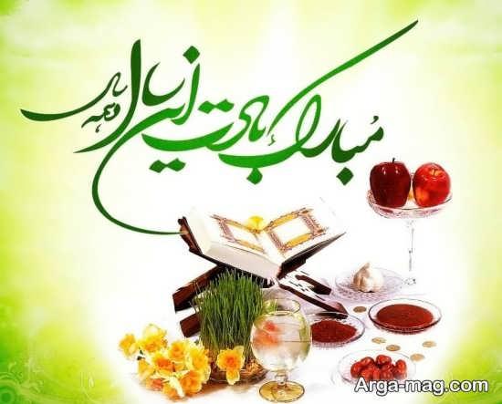 عکس نوشته تبریک مخصوص عید نوروز