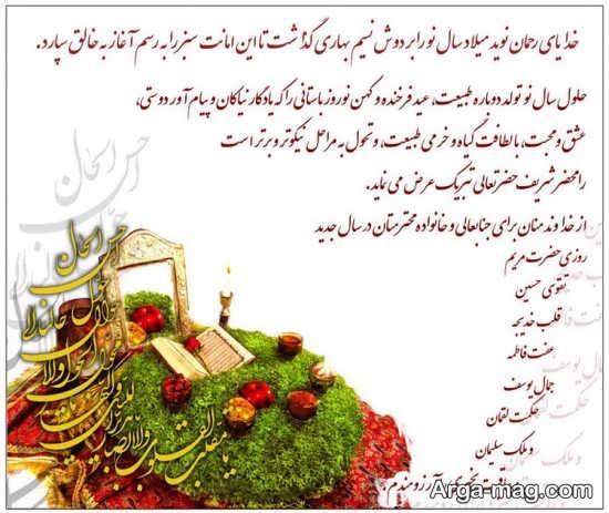 عکس نوشته با متن بلند تبریک عید