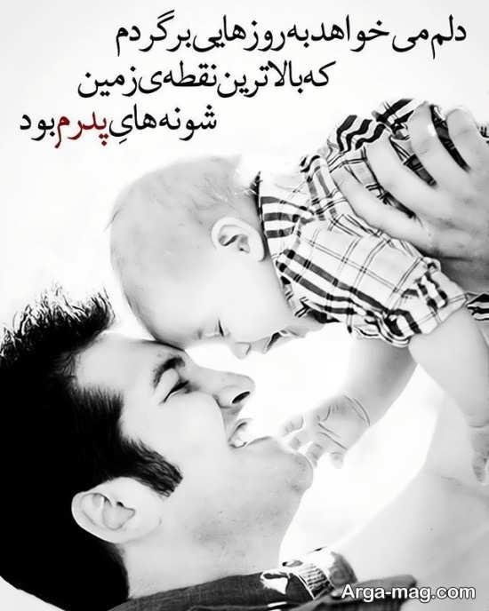 متن عاشقانه تبریک روز پدر