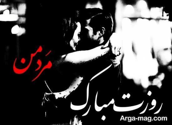 عکس نوشته جذاب و عاشقانه روز مرد