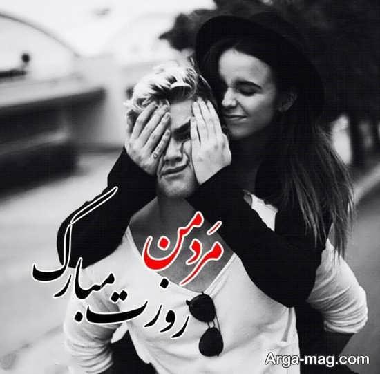 عکس نوشته تبریک روز مرد با متن عاشقانه