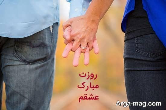 عکس عاشقانه برای روز مرد