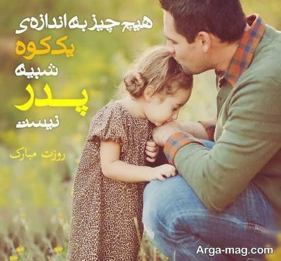متن باحال و دخترانه تبریک روز پدر