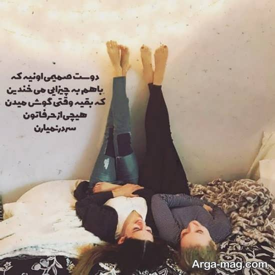 عکس نوشته دوستانه و زیبا
