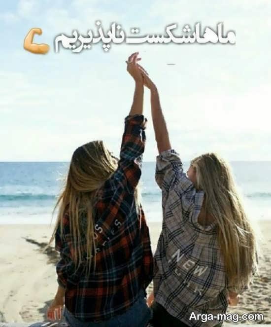 عکس نوشته برای دوست صمیمی و خاص