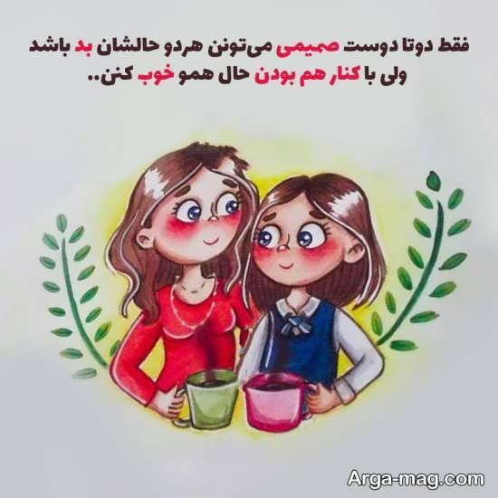 عکس نوشته برای دوست صمیمی