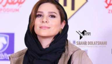 حضور سحر دولتشاهی در پنجمین روز جشنواره فیلم فجر