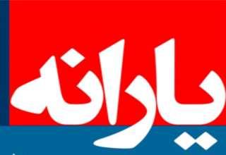 21 میلیون نفر ایرانی در سال 97 از گرفتن یارانه محروم خواهند شد