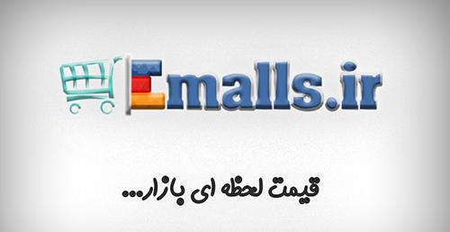 ایمالز | موتور جستجوی کالا