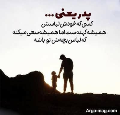 اشعار زیبا در مورد پدر