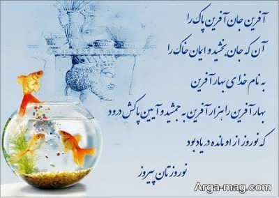 جملات زیبا برای تبریک عید نوروز