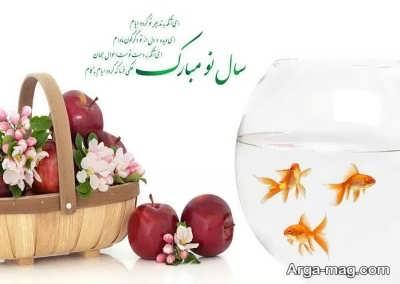 متن های خواندنی تبریک عید نوروز