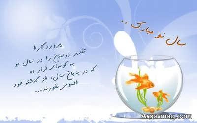 متن های پر محتوا تبریک عید نوروز