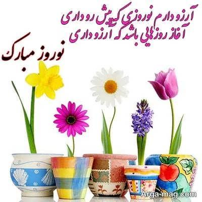 متن زیبا و پرمحتوی برای تبریک عید نوروز