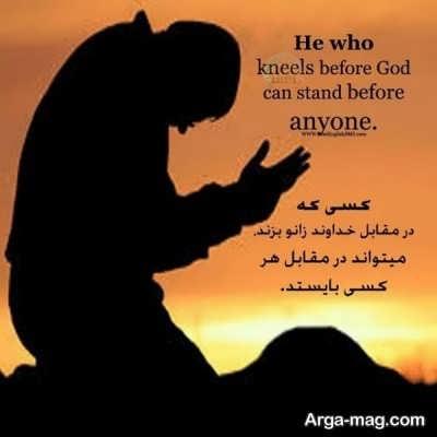 متن انگلیسی درباره خدا