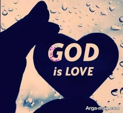 متن در مورد خدا