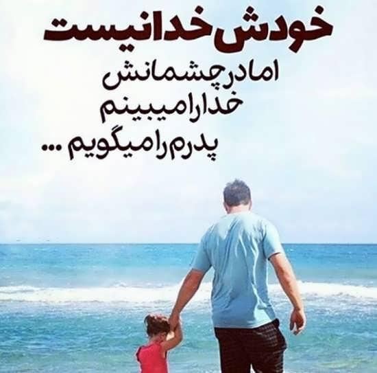 تصویر نوشته پدر