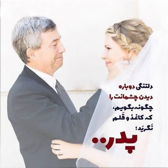 عکس نوشته زیبای پدر