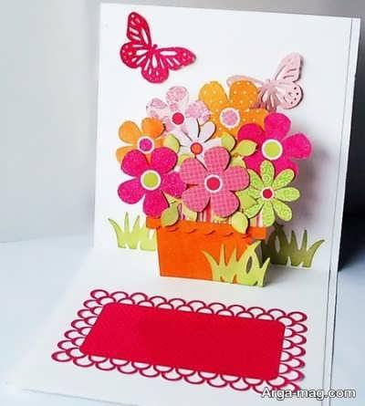 ساختن کارت پستال جدید برای عید نورز