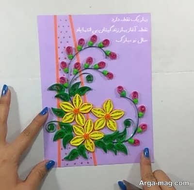 مدل کارت تبریک قشنگ عید نورز