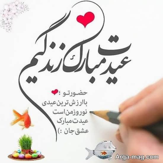 تصویر نوشته جدید برای تبریک عید نوروز