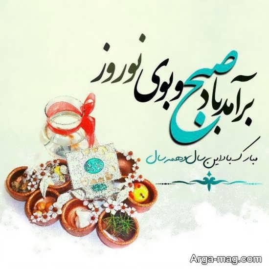 تصویر نوشته متفاوت برای تبریک عید نوروز