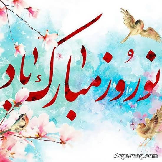 تصویر نوشته های جدید عید نوروز