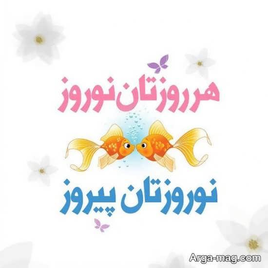 تصویر نوشته های قشنگ عید نوروز