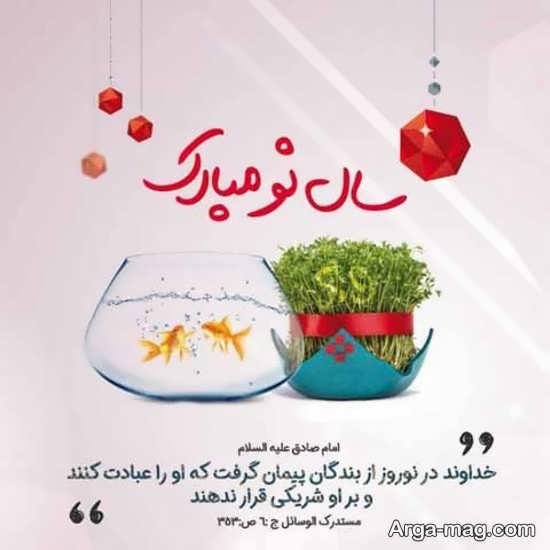 تصویر نوشته های جذاب عید نوروز