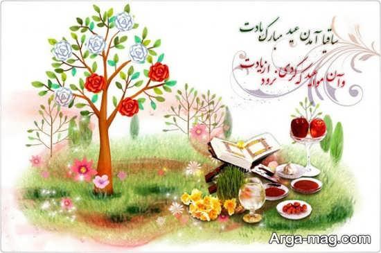 تصویر نوشته های فوق العاده عید نوروز